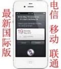 断货 苹果 iPhone4s 完美越狱 国际版(只能插移动联通)