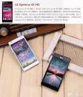 LG P880 (Optimus 4X HD)