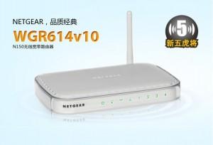 Netgear 150M无线路由器