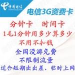 电信3G上网卡 1毛/分钟/不限流量/无月租/充值即用