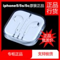 原装iPhone5/5S线控耳机