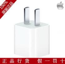 原装苹果iPhone5/5S行货小充电器