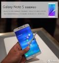三星 Galaxy Note 5 全网通